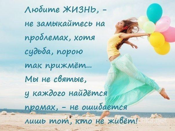 Люблю жизнь и люблю людей статусы