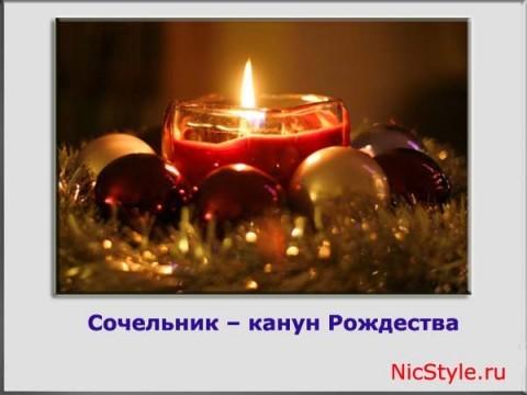 Рождественский сочельник поздравление фото