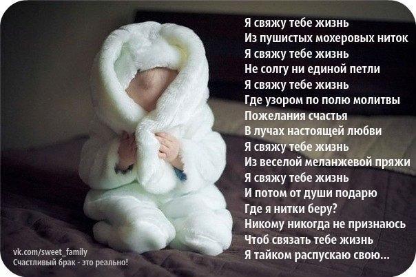 Стих я свяжу вам жизнь