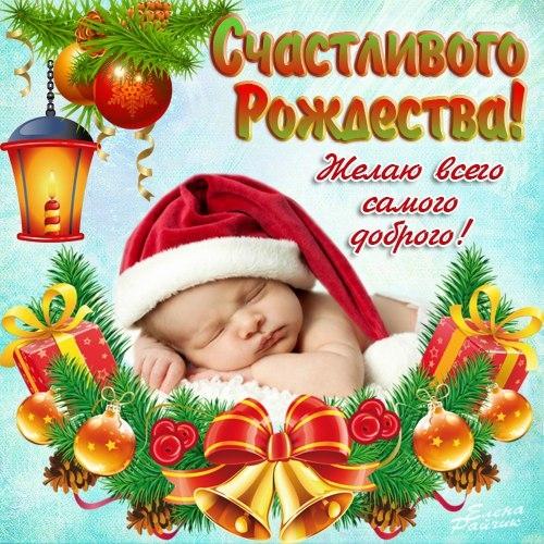 Поздравления с рождеством христовым 2015 другу