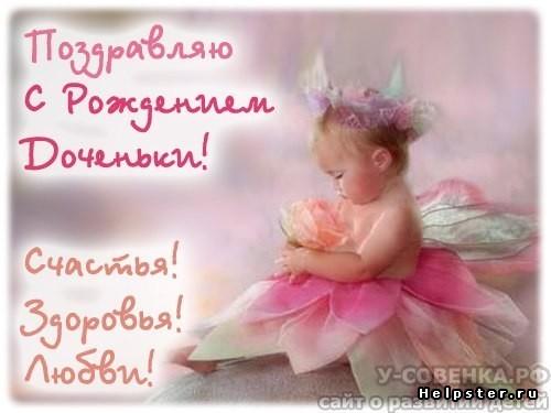 Поздравление с днем рождением дочки фото