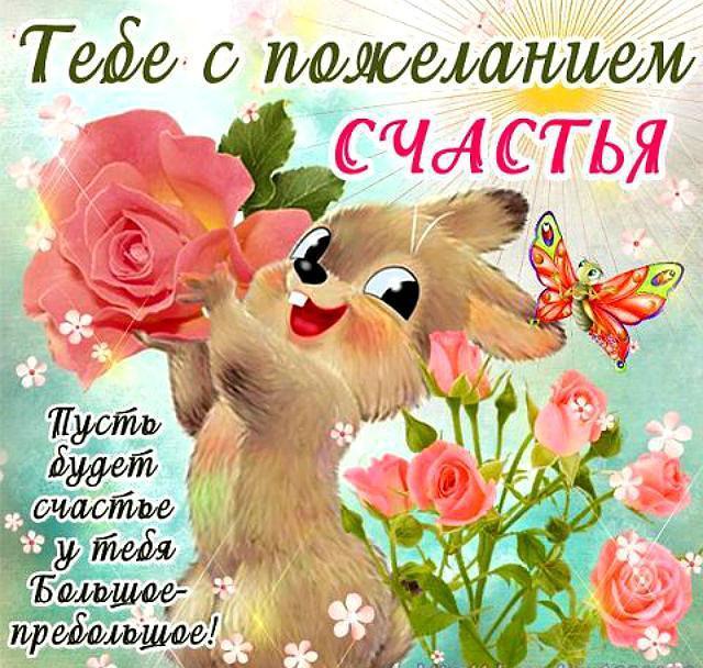 Желаю тебе счастье поздравление в прозе