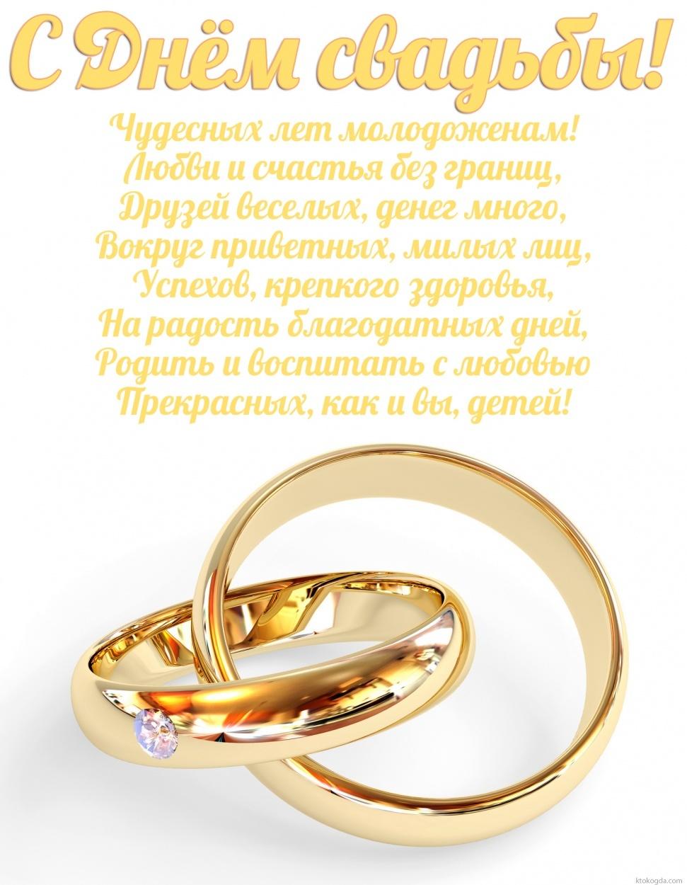 Поздравление с днем свадьбы на одну букву 123