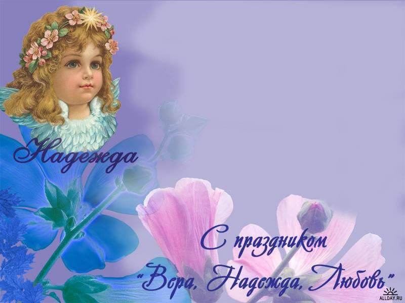 День имени вера надежда любовь поздравления