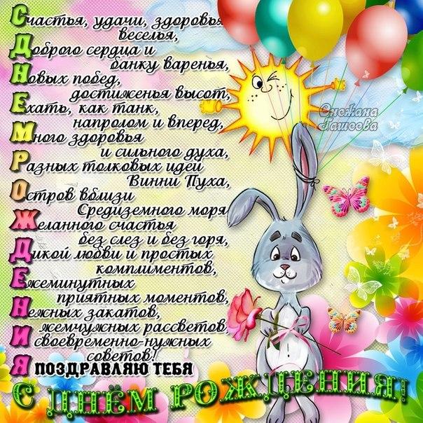 Поздравления с днем рождения интересные