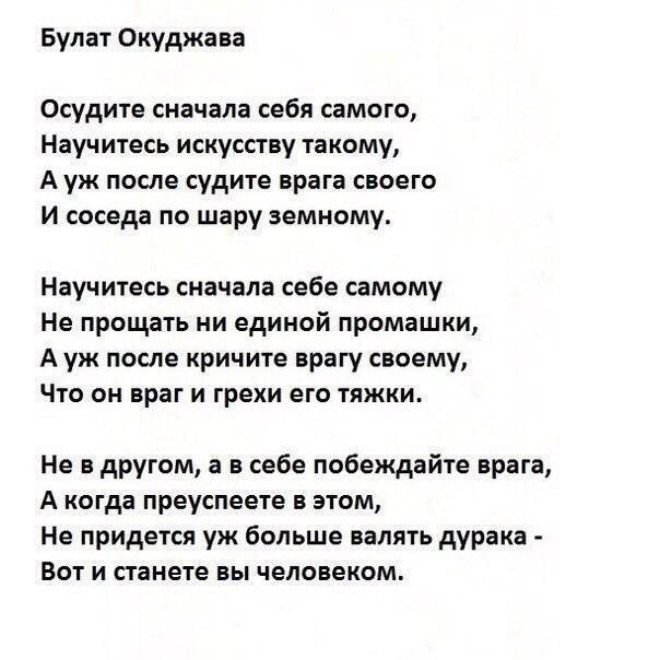 Стих окуджава 16 строк