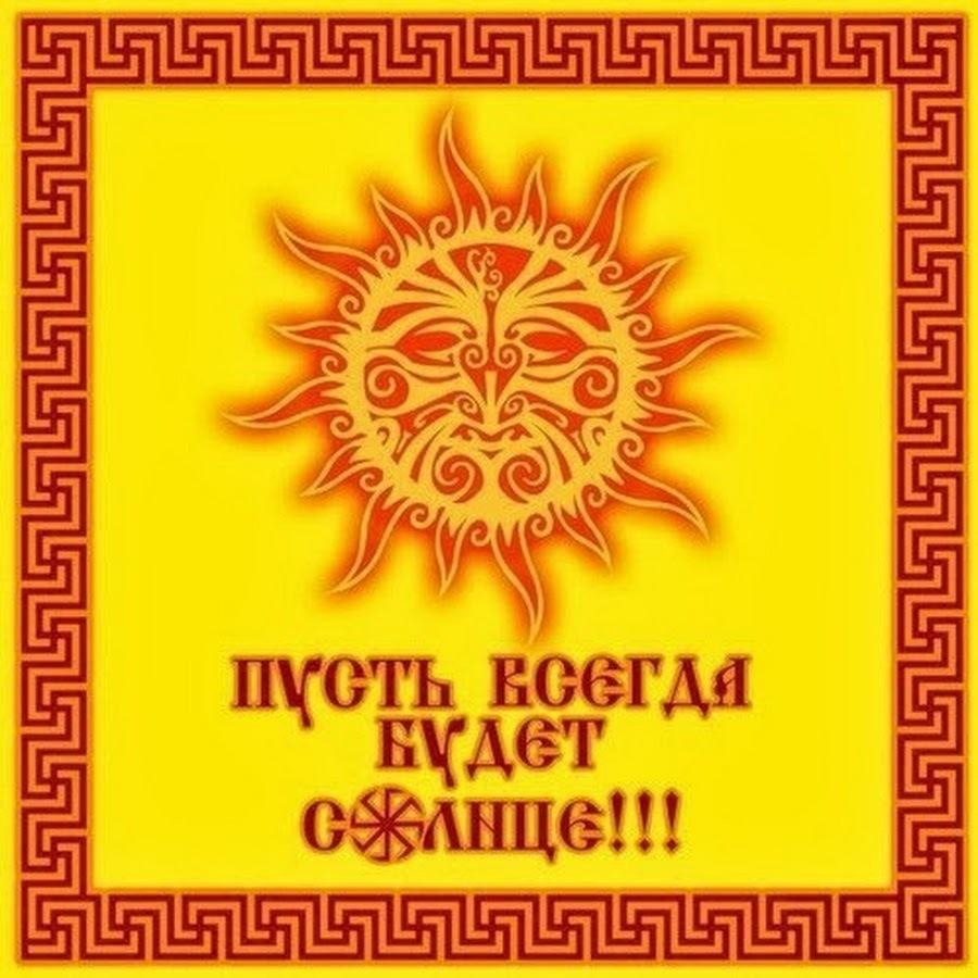 Поздравления славянское