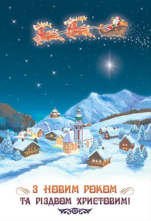 Поздравление с рождеством на украинскому языку