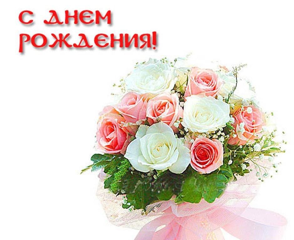 Поздравления с днем рождения вшопе