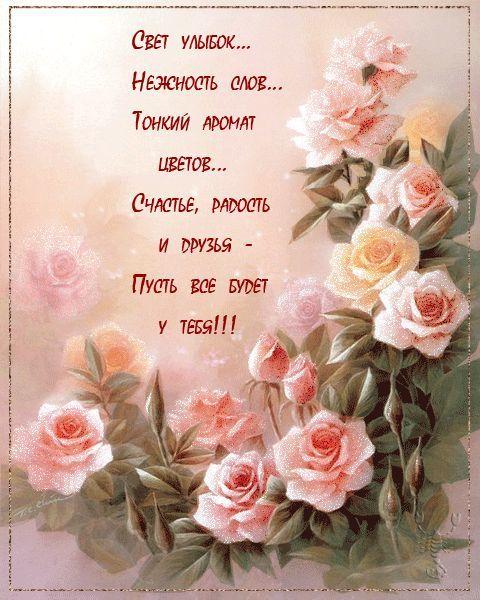 Открытка с поздравлением и цветами