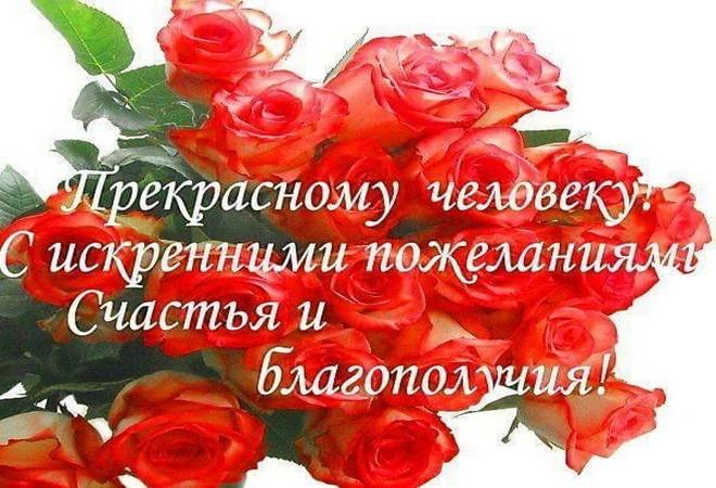 Пожелания и поздравления от всей души