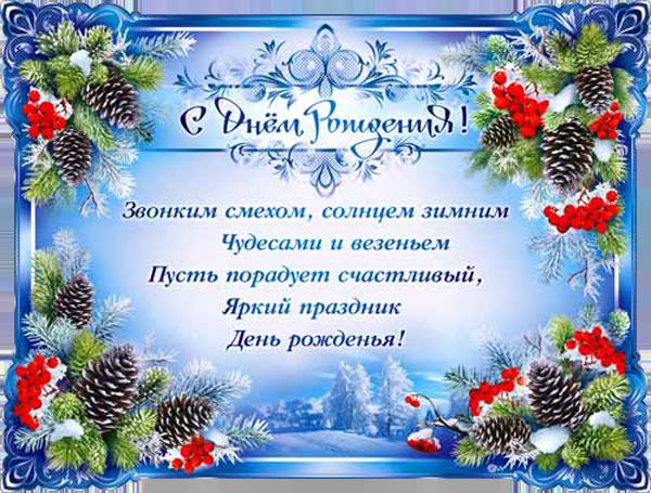 Новогодние поздравления с днём рождения
