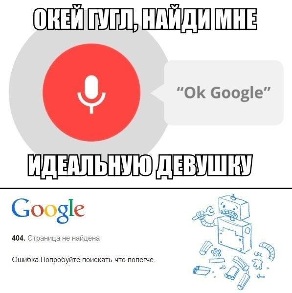 Ok google где я где нахожусь