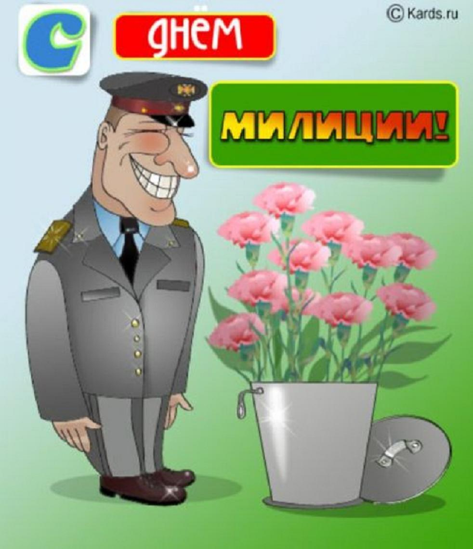 День милиции поздравления шуточные