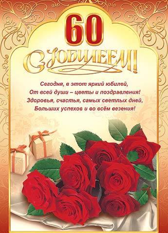 Поздравление с юбилеем 60 лет женщине короткое