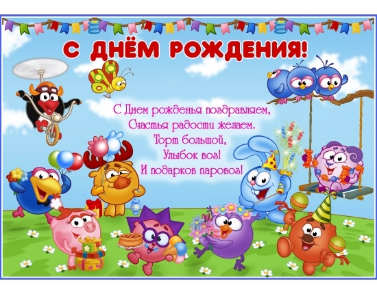 Поздравление с днем рождения маленькому ребёнку