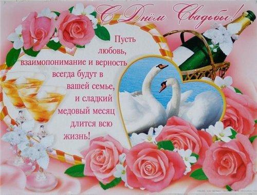 Поздравление с днем бракосочетания в открытках