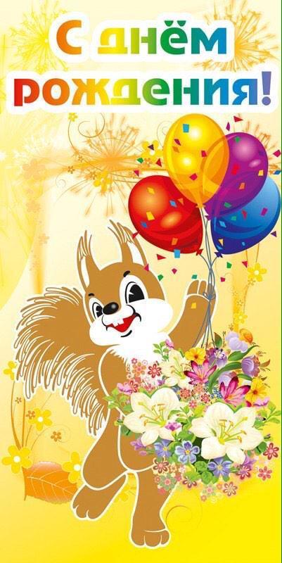 Поздравления с днем рождения от белочки