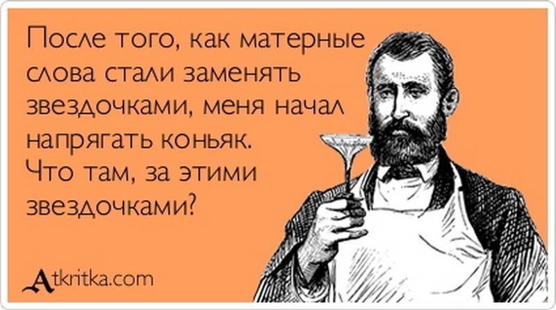 матерные статусы про алкоголь Москва