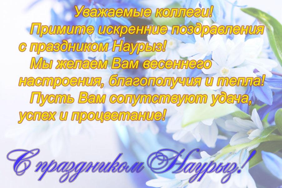 Поздравления с наурызом поздравления на русском языке