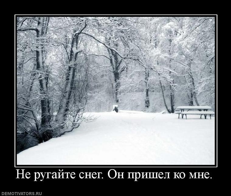 Снег почему так жесток снег оставляет твои следы