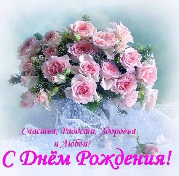 Красивые цветы с поздравлениями с днем рождения