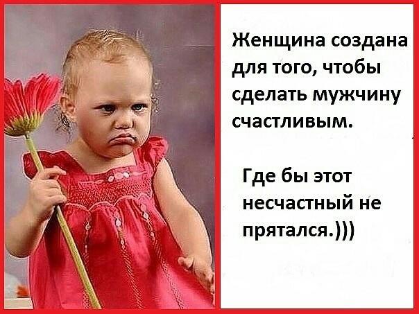 Как сделать счастливым мужчину и женщину - Приморско-Ахтарск
