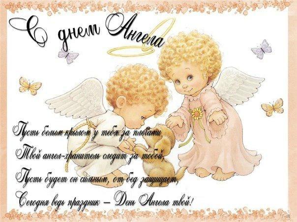 Смс поздравления с днем ангела юлии