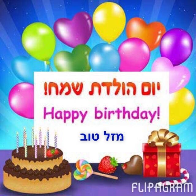 Поздравление с еврейским днем рождения
