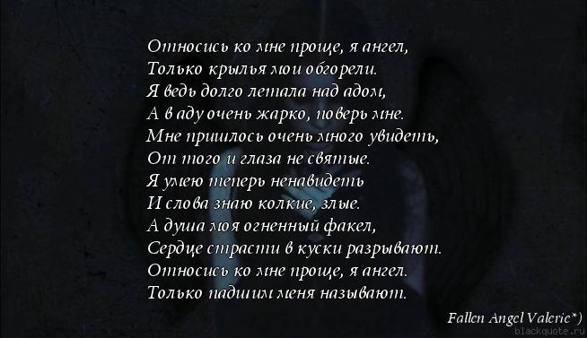 Цитаты любовь в городе ангелов