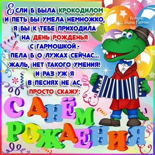 Прикольные поздравления день рождения подростку