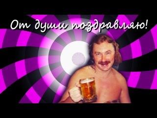 Игорь николаев поздравление с днем рождения