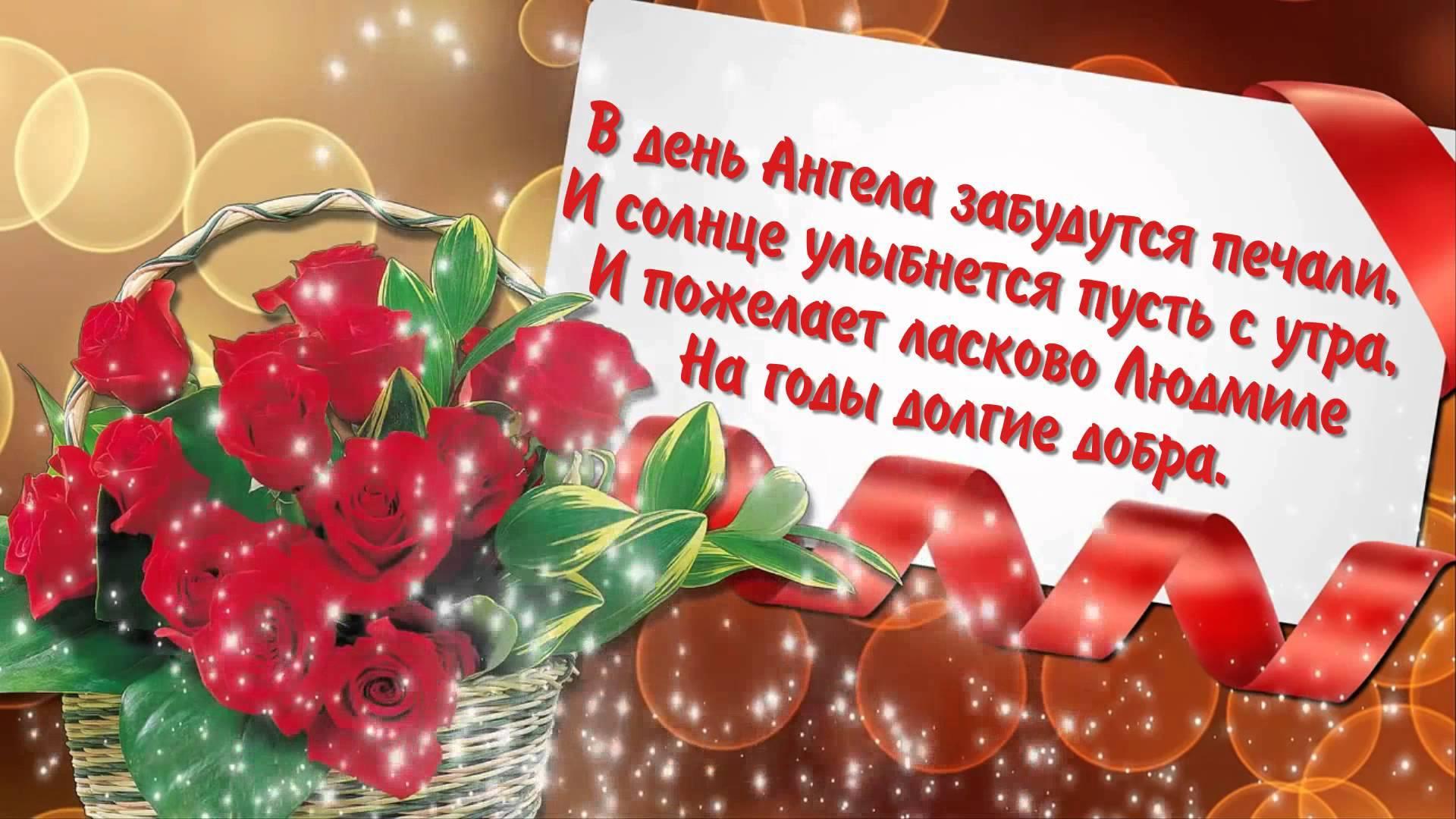 С днем ангела поздравления людмиле
