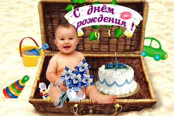 С днем рождения сына открытка