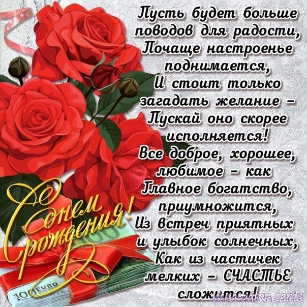 Поздравления ирине с днем рождения от сестры