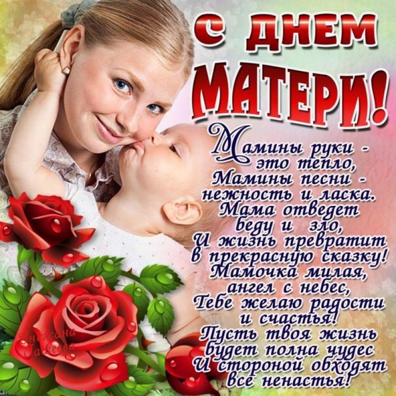 Поздравления для открытки ко дню матери