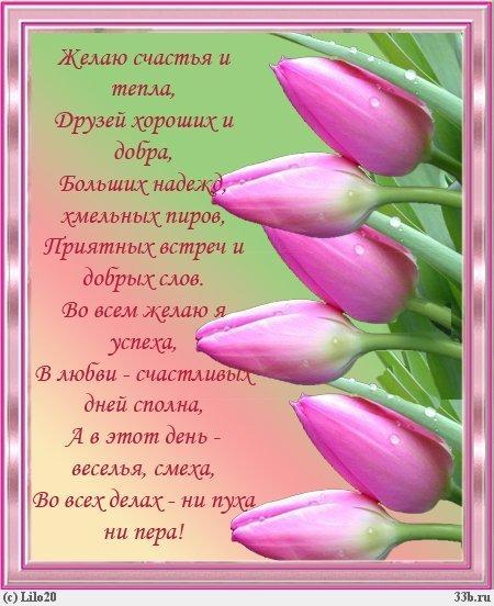 Короткое стихотворение для поздравления с днем рождения женщине