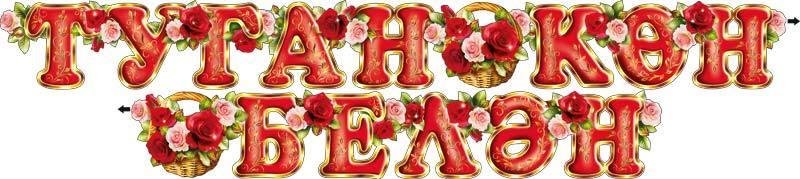Поздравление с юбилеем на татарском языке папе
