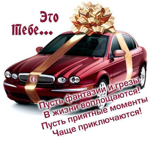 Поздравление о машине