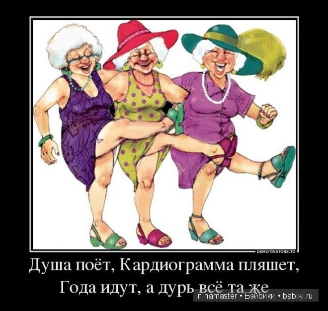 Смешные бабушки открытки 65