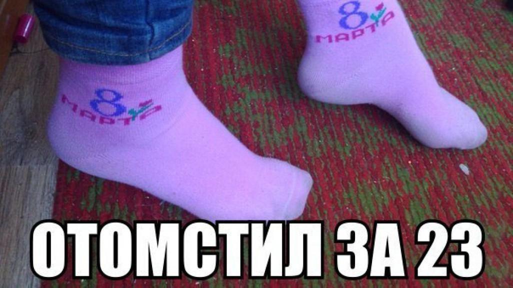 Подарены все носки 117