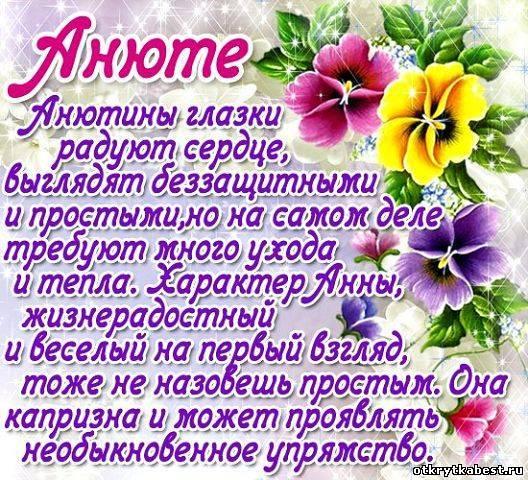 Поздравления с днем рождения имя аня