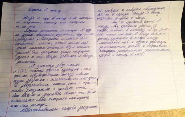Сочинение на любую тему russlitnet