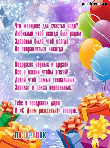 Поздравление с днем рожденья смс для ребенка