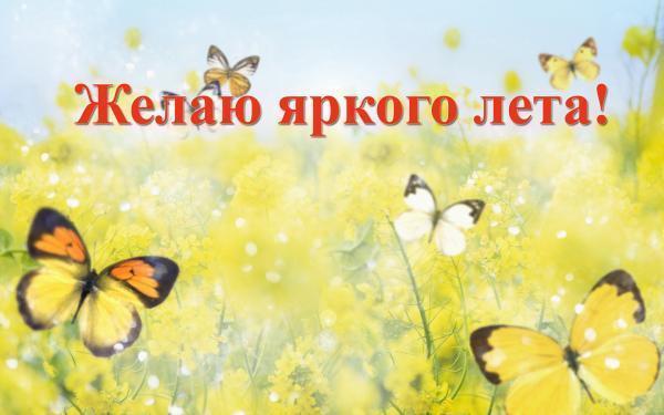 Поздравление с концом лета