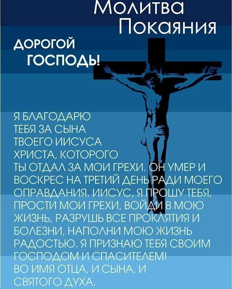 Иисус христос молитва о прощении грехов