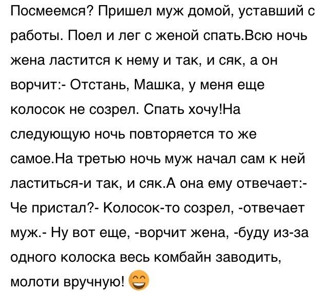 Анекдот Про Комбайн