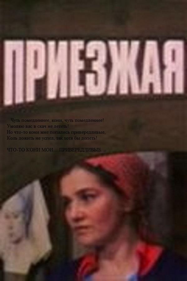 «Смотреть Фильм Онлайн В Хорошем Качестве Приезжая» — 2010