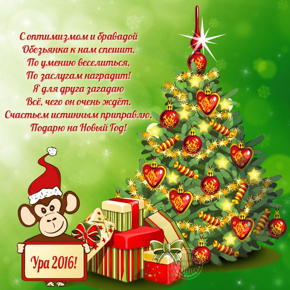 Красивые новогодние поздравления в год обезьяны