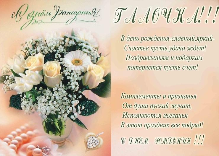 Поздравления для гали с днём рождения